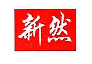 柳州新然科技有限公司