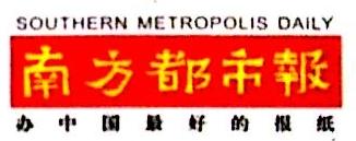 广东南方都市报经营有限公司