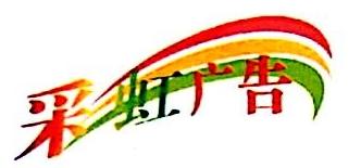 惠州大亚湾彩虹广告有限责任公司