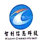 东莞市智创信息科技有限公司
