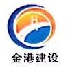 甘肃金港建设工程有限公司