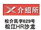 [工商信息]上海茸富劳务派遣有限公司的企业信用信息变更如下