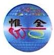 [工商信息]东莞市原色印刷有限公司的企业信用信息变更如下