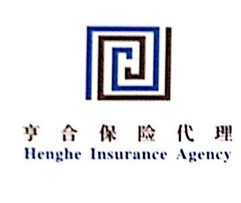 台州亨合保险代理有限公司