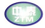 深圳市中泰药业有限公司