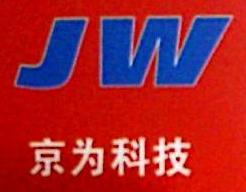 湖南京为科技有限公司
