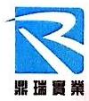 惠州市鼎瑞实业有限公司