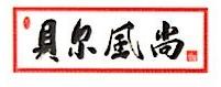 深圳市贝尔风尚科技有限公司