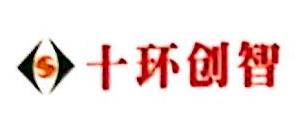 [工商信息]北京十环创智文化传播有限责任公司的企业信用信息变更如下