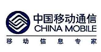 中国移动通信集团云南有限公司怒江分公司
