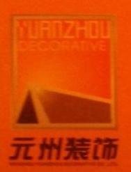 温州元州装饰工程有限公司