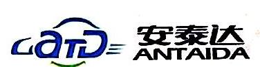 [工商信息]深圳市安泰达汽车服务有限公司的企业信用信息变更如下