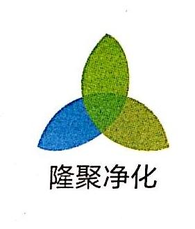 [工商信息]吴江市隆聚净化科技有限公司的企业信用信息变更如下