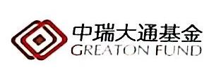 中瑞大通投资基金(北京)有限公司
