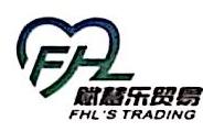 广州赋慧乐贸易有限公司