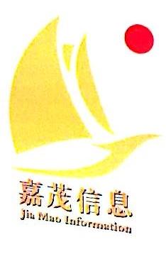 广州嘉茂信息科技有限公司