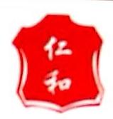 温州市仁和皮塑有限公司
