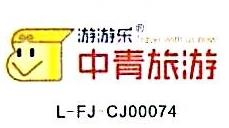 [工商信息]福建中青国际旅行社有限公司连江营业部的企业信用信息变更如下