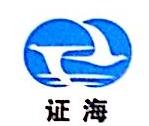 郑州证海电子技术有限公司