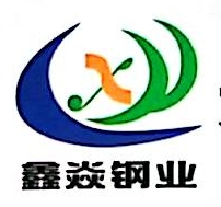 无锡市鑫焱钢业有限公司