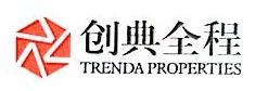 [工商信息]深圳市创典投资发展有限公司的企业信用信息变更如下