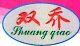 义乌市双乔美容美发用品有限公司