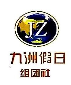 辽宁九洲假日国际旅行社有限公司