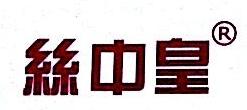 台州市丝中煌服饰有限公司