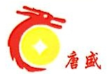 [工商信息]山东省博兴县唐盛新型材料有限公司的企业信用信息变更如下