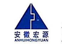 安徽宏源电力建设投资有限公司