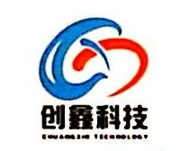 光泽县创鑫电脑办公设备有限公司