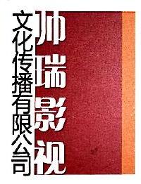 南宁帅瑞文化传播有限公司