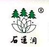 安徽省石莲洞旅游开发有限公司