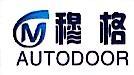 青岛穆格自动门工程有限公司