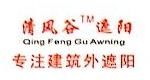 [工商信息]杭州清风谷遮阳制品有限公司的企业信用信息变更如下