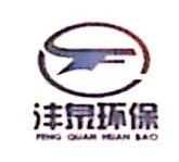[工商信息]广州沣泉环保科技有限公司的企业信用信息变更如下