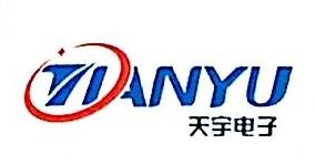 [工商信息]张掖市天宇电子商贸有限公司的企业信用信息变更如下