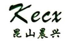 昆山市晨兴塑料厂