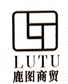 重庆鹿图商贸有限责任公司