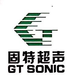 [工商信息]深圳市固特宏业机械设备有限公司的企业信用信息变更如下