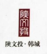 陕西文化产业(韩城)投资有限公司