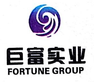 [工商信息]陕西巨富实业有限公司的企业信用信息变更如下