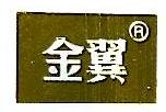 湖南省金翼有色金属综合回收有限公司