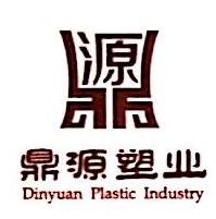 [工商信息]温州市鼎源塑业有限公司的企业信用信息变更如下