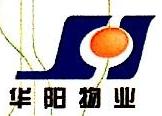 [工商信息]江西华阳物业管理有限公司的企业信用信息变更如下