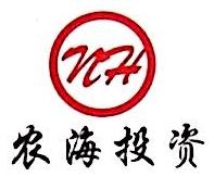 江西省农海投资有限公司
