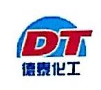 东至德泰精细化工有限公司