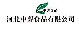 河北中薯食品有限公司