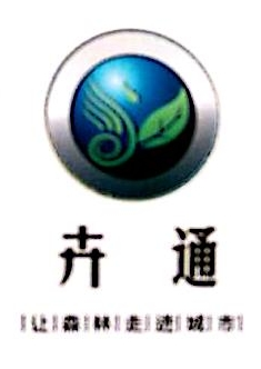 [工商信息]浙江卉通园林工程有限公司的企业信用信息变更如下