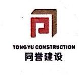 [工商信息]中山市同誉建设工程有限公司的企业信用信息变更如下